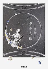 0208_yugamishinju_cover-2.jpg