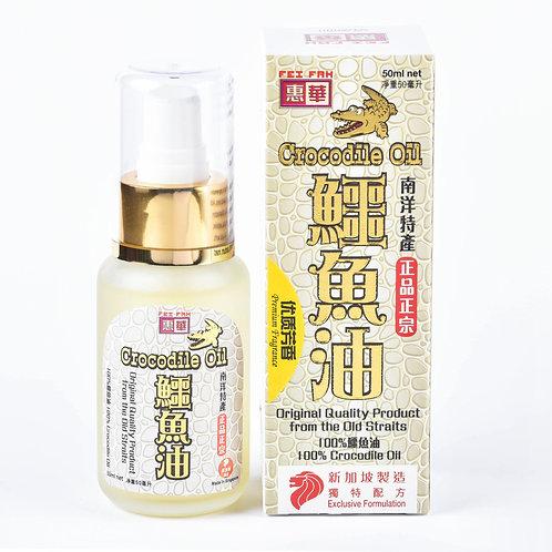 Fei Fah Crocodile Oil (Fragrance)