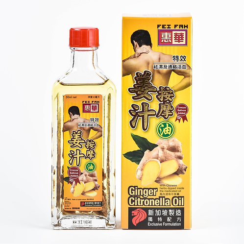 Fei Fah Ginger Citronella Oil