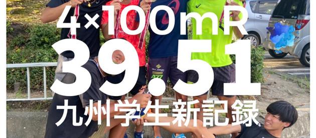 九州インカレ1日目。男子4×100mRにて九州学生新記録樹立!!