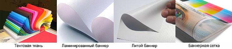 баннерные ткани.jpg