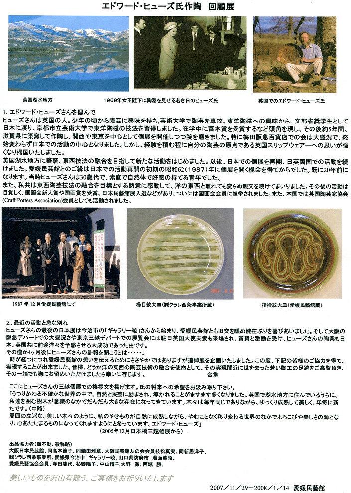 2007 Ehime Craft Museum 002.jpg