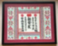 Associate Membership awarded-1997.jpg