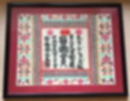 Awarded_KokugaーSho_Prize.jpg