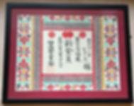 Awarded Full Membership - 2000.jpg