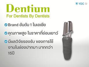 dentium cover