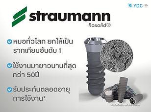 straumann cover