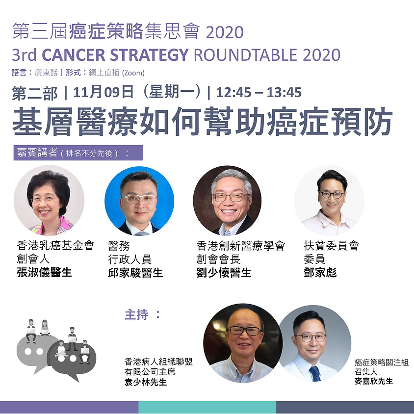 第三屆癌症策略集思會 2020 (第二部)