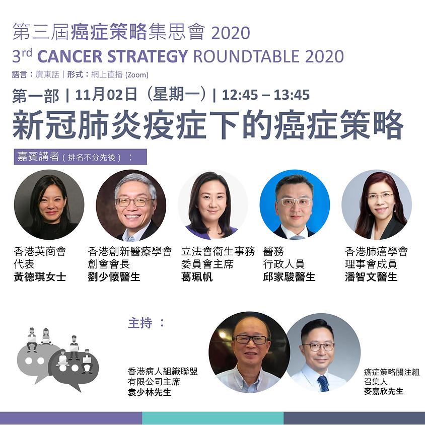 第三屆癌症策略集思會 2020 (第一部)