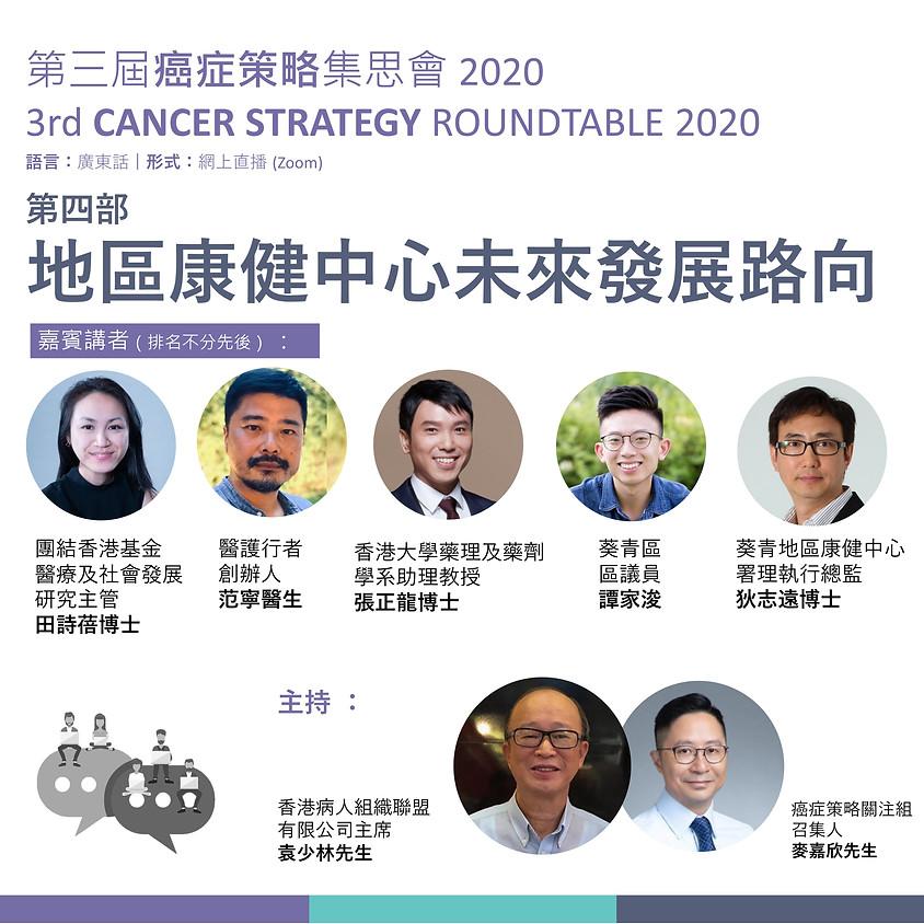 第三屆癌症策略集思會 2020(第四部)