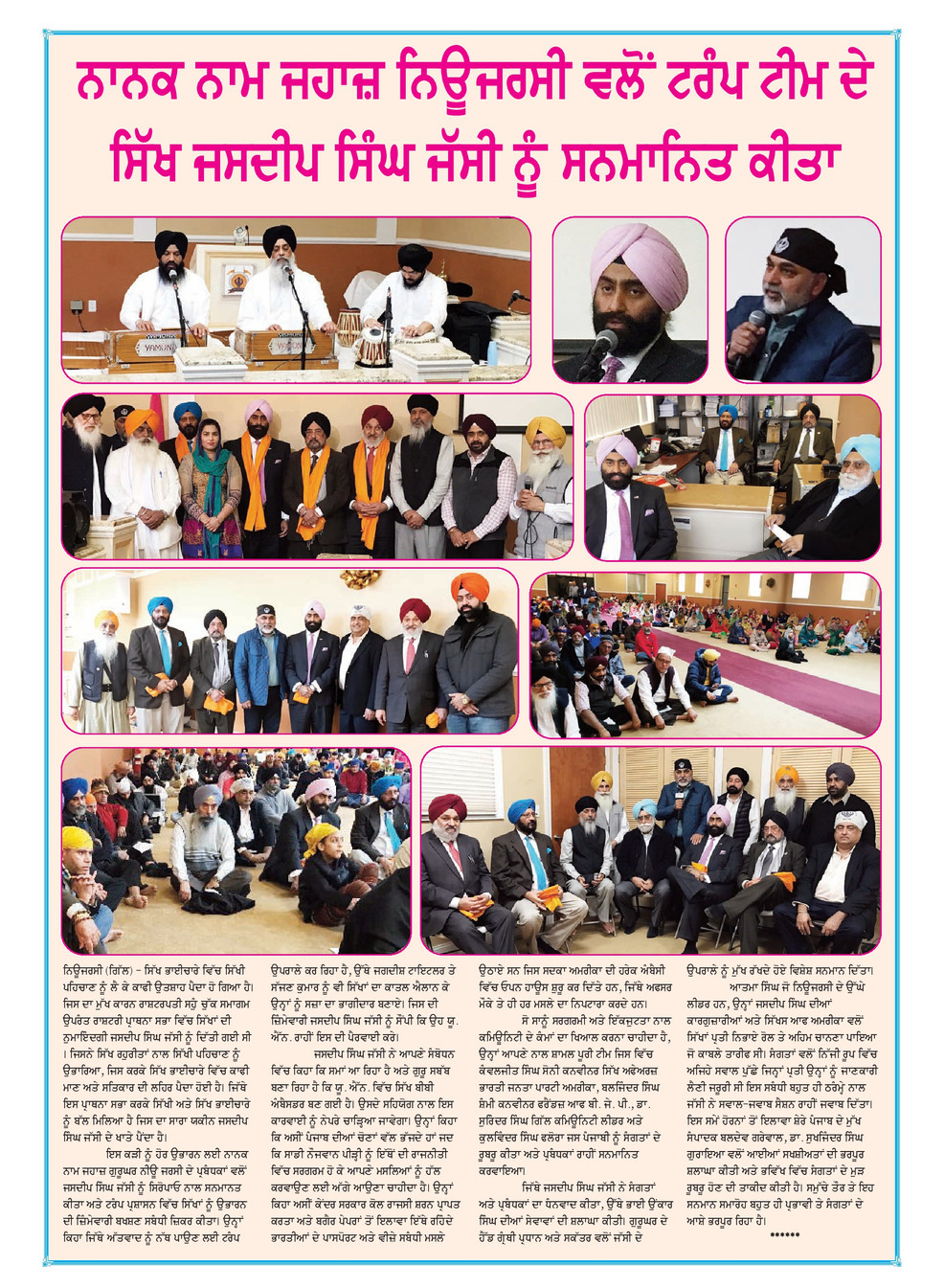 """Moment of pride for all  """"New Jersey gurughar"""""""
