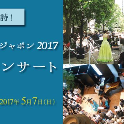 ラ・フォル・ジュルネ・オ・ジャポン~丸の内エリアコンサート2017~