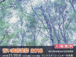 青い森音楽祭2018