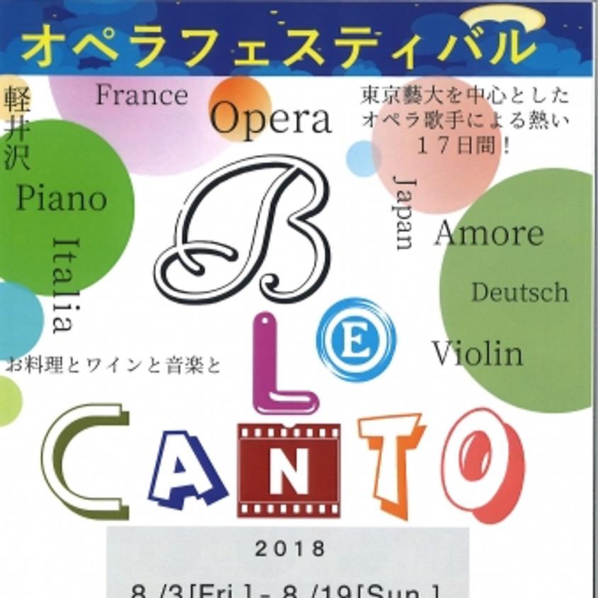 軽井沢オペラフェスティバル
