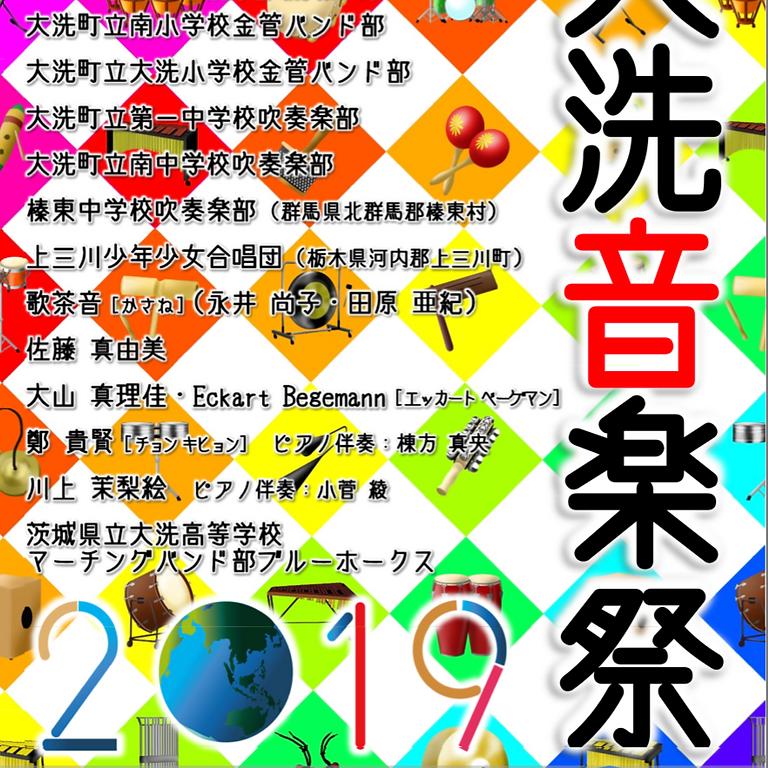 大洗音楽祭2019