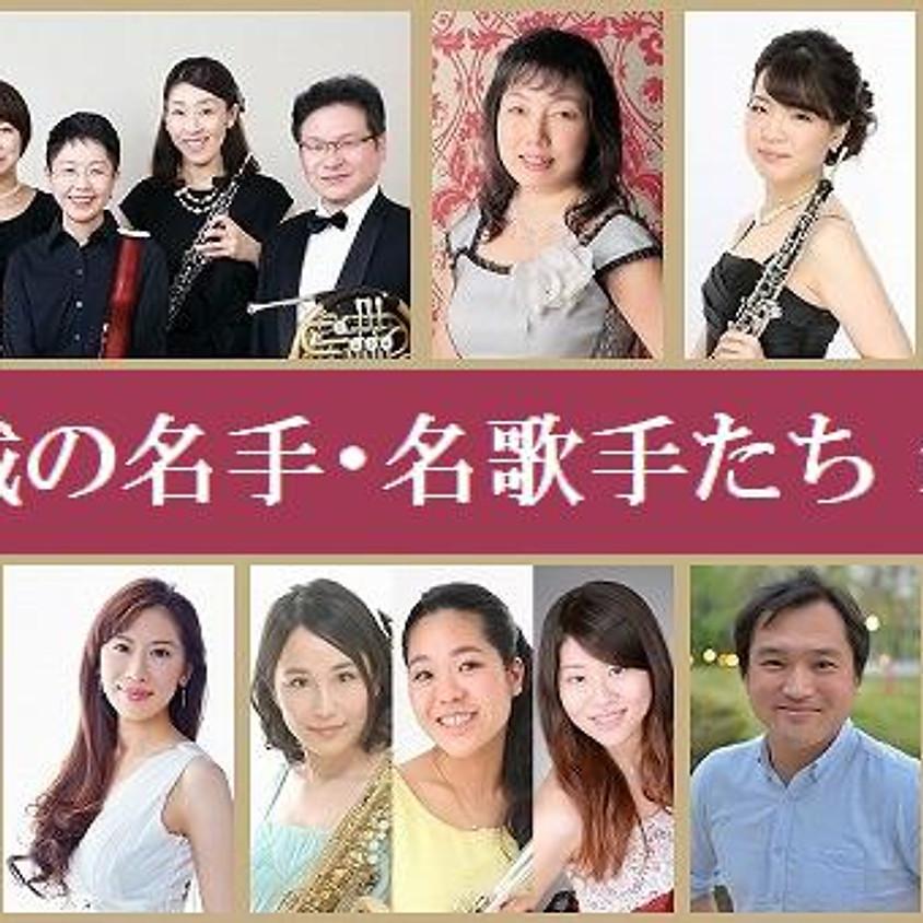 茨城の名手・名歌手たち第26回