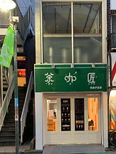 自由が丘店.jpg