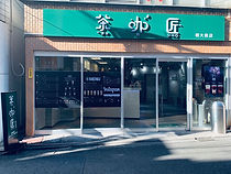 明大前店.jpg