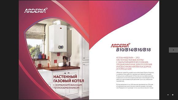 Arderia B16 Газовый котел 16 кВт на 160 кв.м.