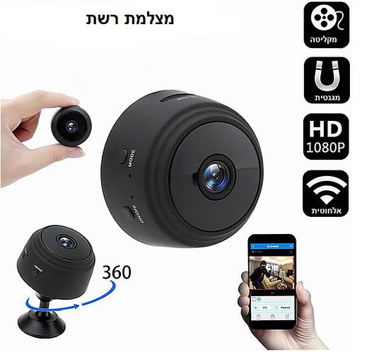 מצלמה זעירה עם שליטה מרחוק וצילום HD 1080P