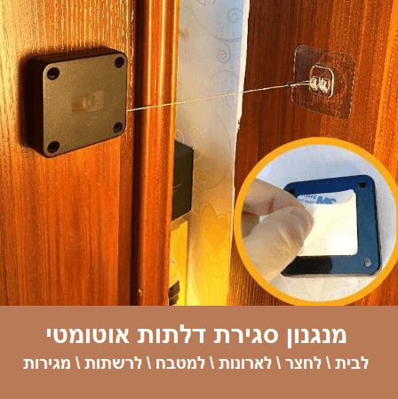 מנגנון סגירת דלתות אוטומטי