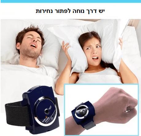 שעון חיישן נגד נחירות