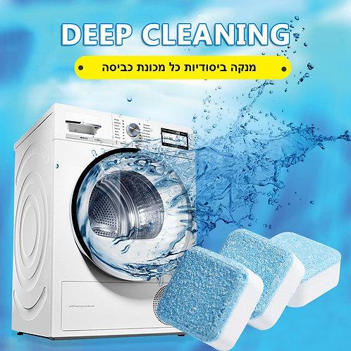 תבליות לניקוי מכונת הכביסה