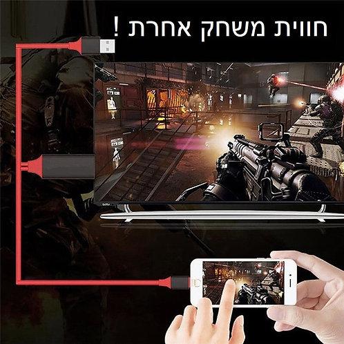 חיבור האייפון שלך לטלוויזיה בקלות