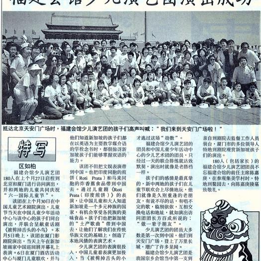 Lianhe Zaobao 09-Jun-1994-1.jpg