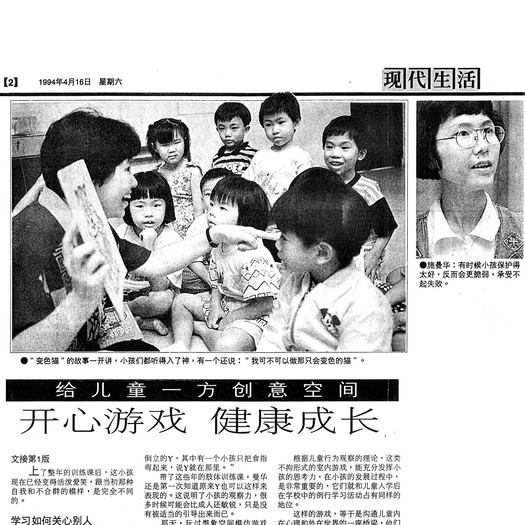 Lianhe Zaobao 16-Apr-1994 (给儿童一方创意空间, 开心