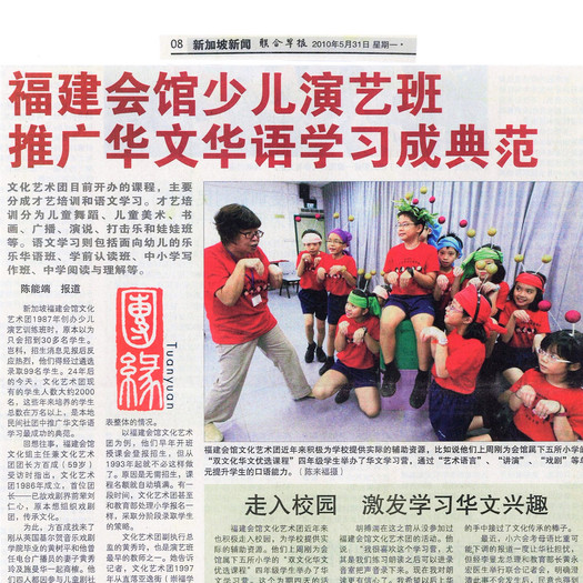 Lianhe Zaobao 31-May-2010-1.jpg