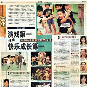 Lianhe Zaobao 20-Feb-2002-1.jpg