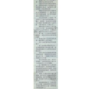 Lianhe Wanbao 07-Jul-1997-1.jpg