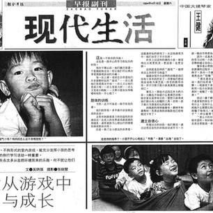Lianhe Zaobao 16-Apr-1994-1.jpg
