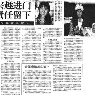 Lianhe Zaobao 29-Aug-1995-1.jpg