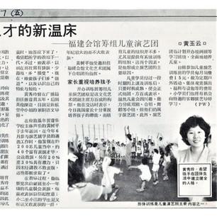 Lianhe Zaobao 18-Sep-1987-1.jpg