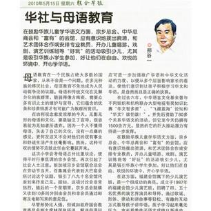 Lianhe Zaobao 15-May-2010-1.jpg
