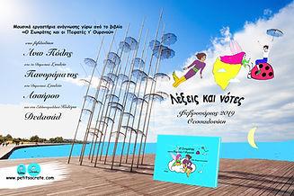 αφίσα ομπρέλες φεγγάρι 300copie.jpg
