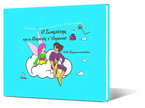 Book in greek