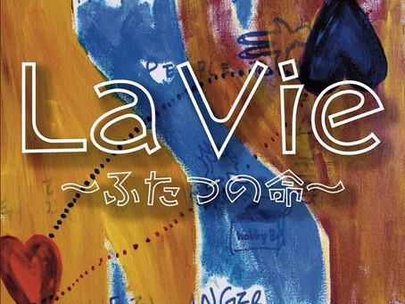 舞台『LaVie~ふたつの命~』