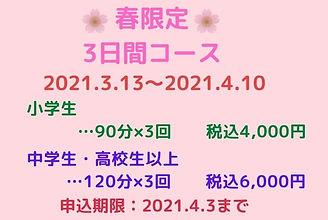 春コース2021.jpg