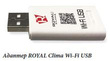 Адаптер Royal Clima Wi-Fi USB