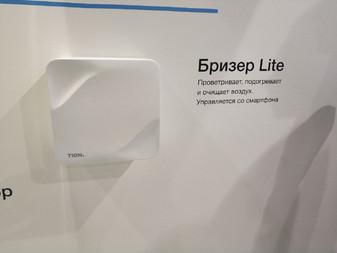 Тион Lite 2018 (Tion Breezer Lite) — новый компактный бризер