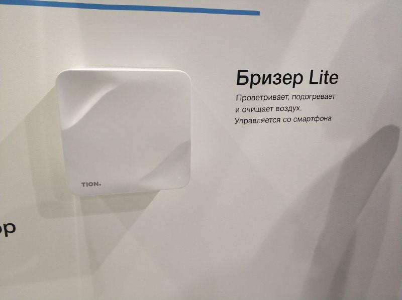 Тион Lite —компактный бризер, новинка 2018 г.