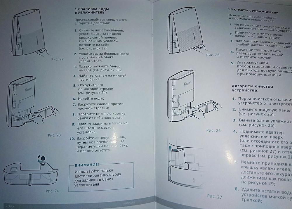 Airnanny: инструкция
