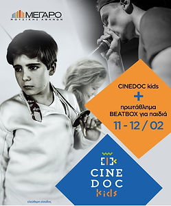 poster1 ΕΣΠΑ.jpg