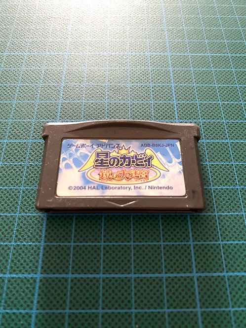 Kirby and the Amazing Mirror - Japanese GameBoy Advance