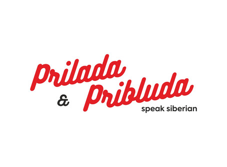 Speak Siberian: прилада и приблуда