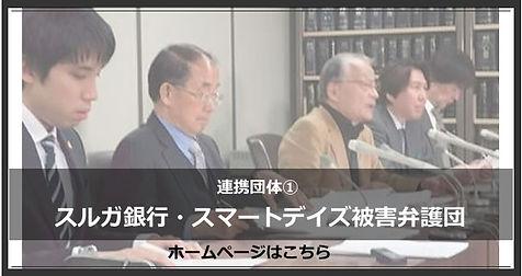 連携団体① スルガ銀行・スマートデイズひが被害弁護団