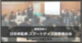 連携団体② 日住検監修 スマートデイズ被害者の会